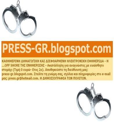 presscuffs